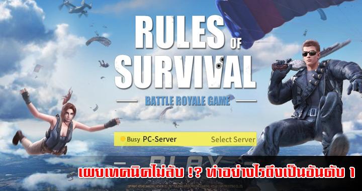 Rules of Survival (ROS) เทคนิคการเอาตัวรอดให้ได้ที่ 1