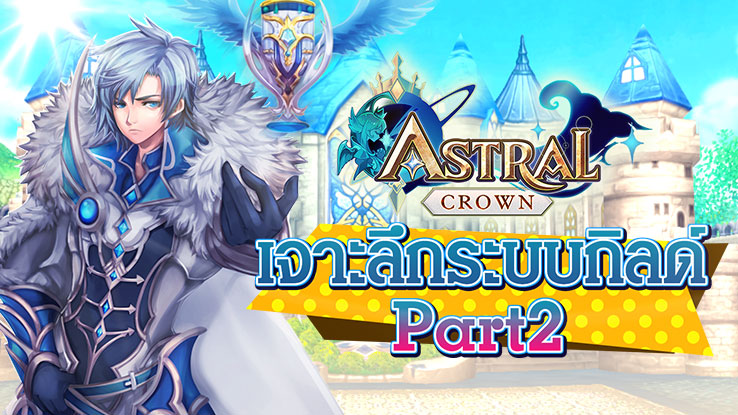Astral Crown 1152018 01