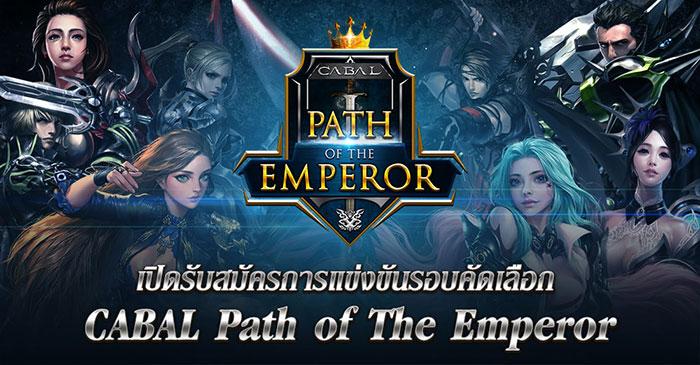 เตรียมตัวให้พร้อม Cabal เปิดรับสมัคร The Path of Emperor