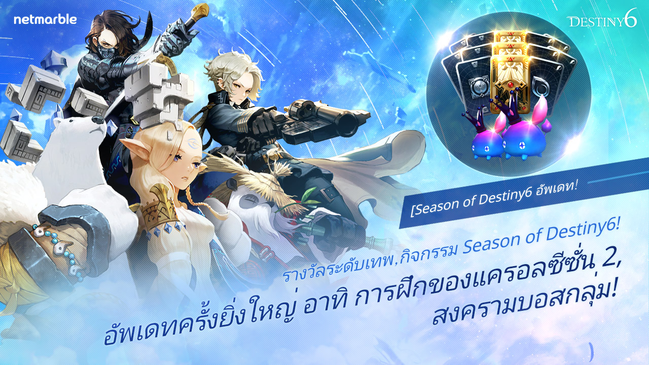Destiny 6 3052018 01