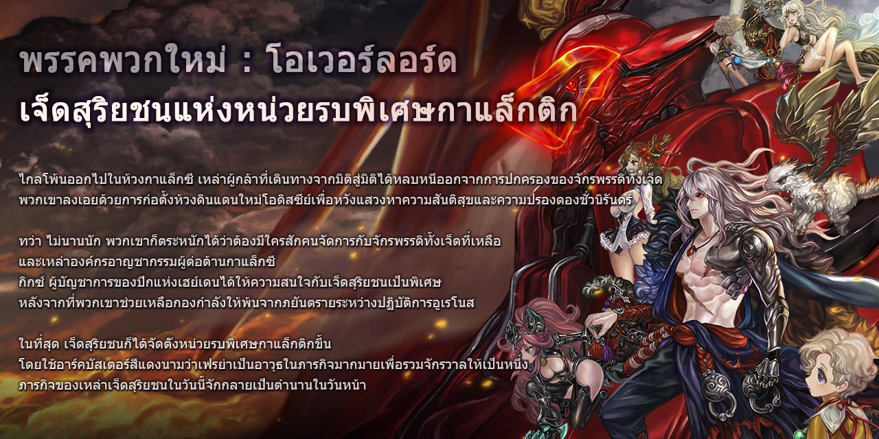 Dragon Blaze 1052018 01