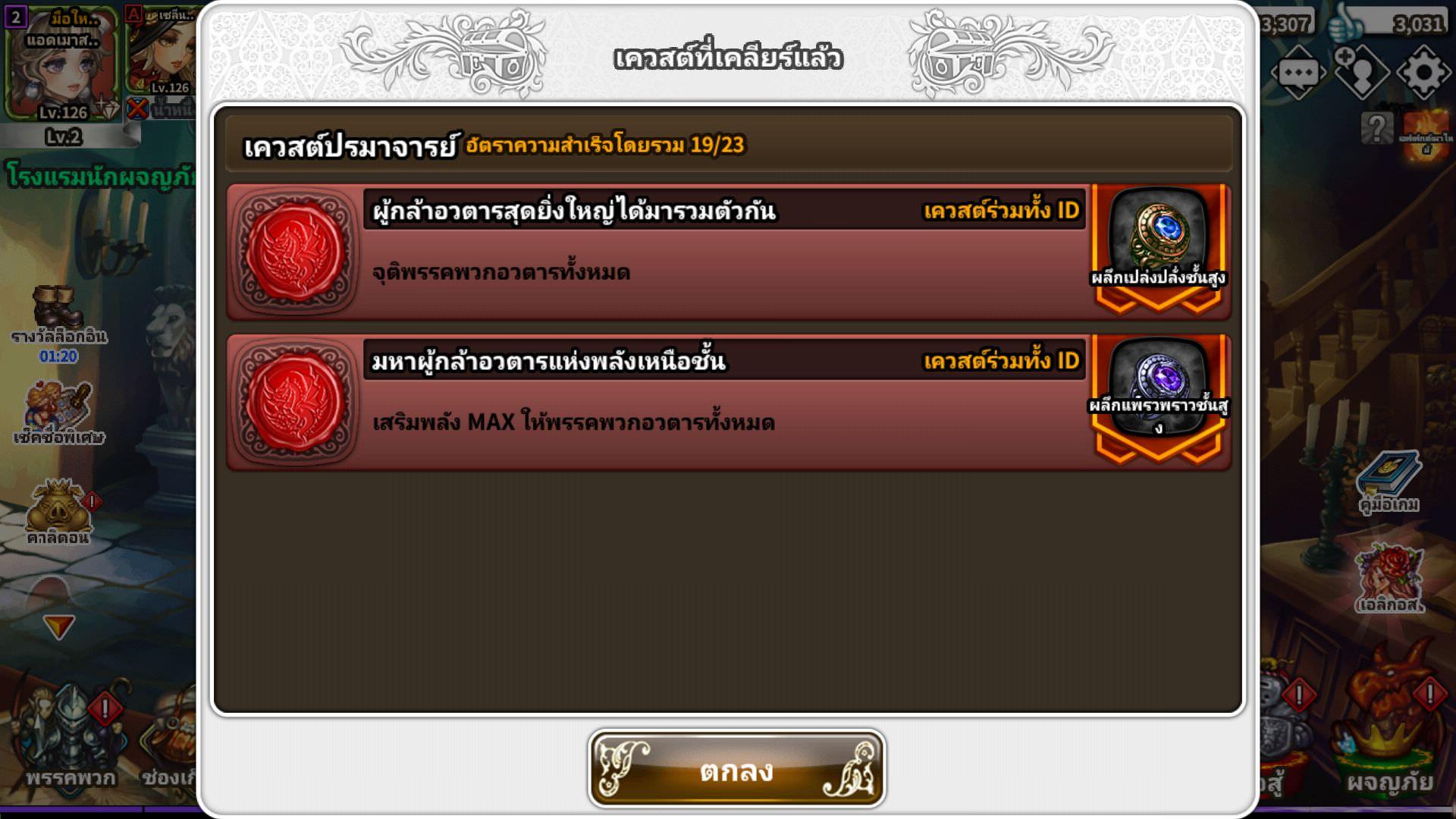 Dragon Blaze 1052018 05