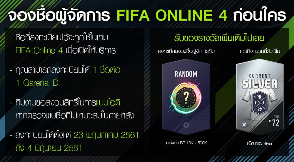 FIFA Online 4 2352018 04 1