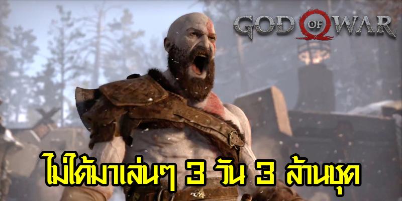 ไม่ได้มาเล่นๆ God of War เปิดขาย 3 วัน 3 ล้านก๊อปปี้