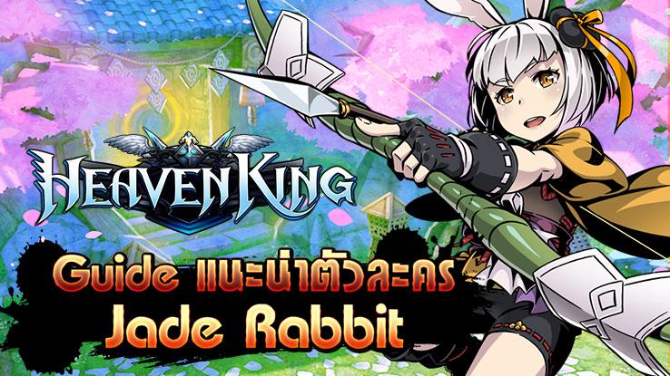 Heaven King แนะตัวละครกระต่ายสายแบ๋ว Jade Rabbit
