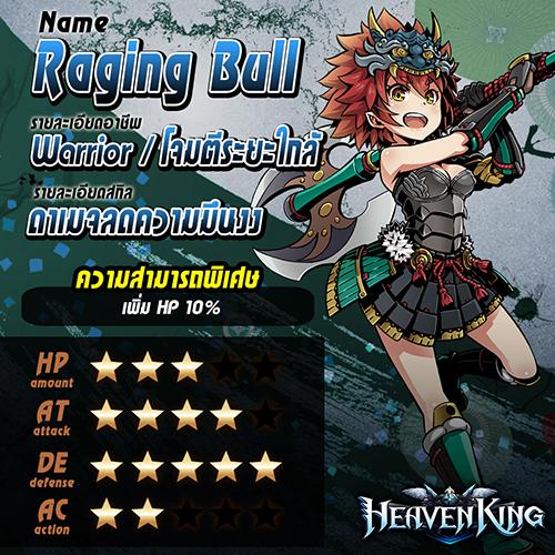 Heaven King 532018 01