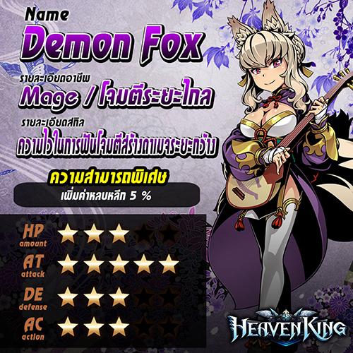 Heaven King 552018 01