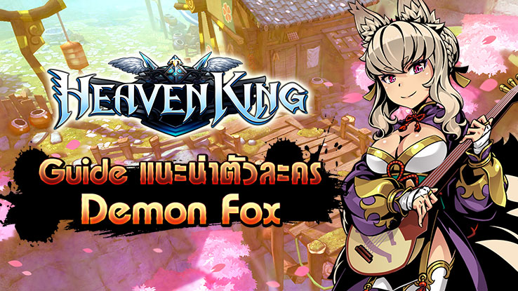 Heaven King แนะนำตัวละครจิ้งจอกเจ้าเสน่ห์ Demon Fox