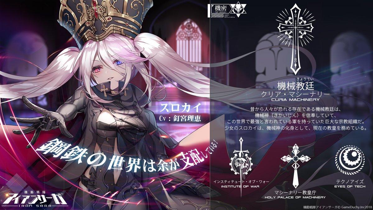 Iron Saga 02