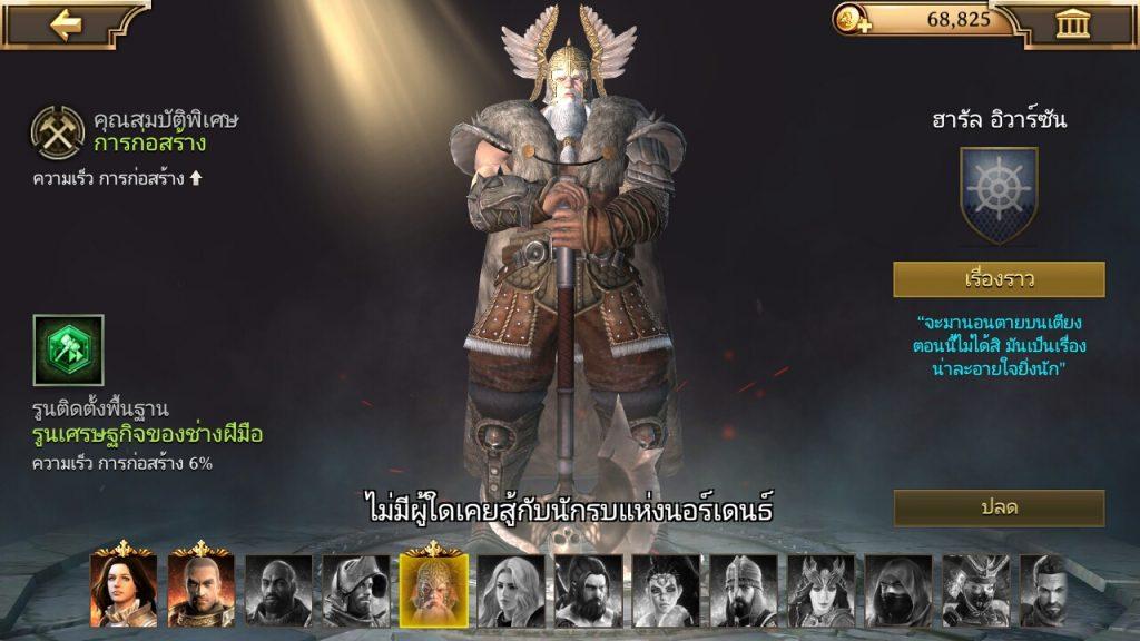 Iron Throne reviews 25518 06
