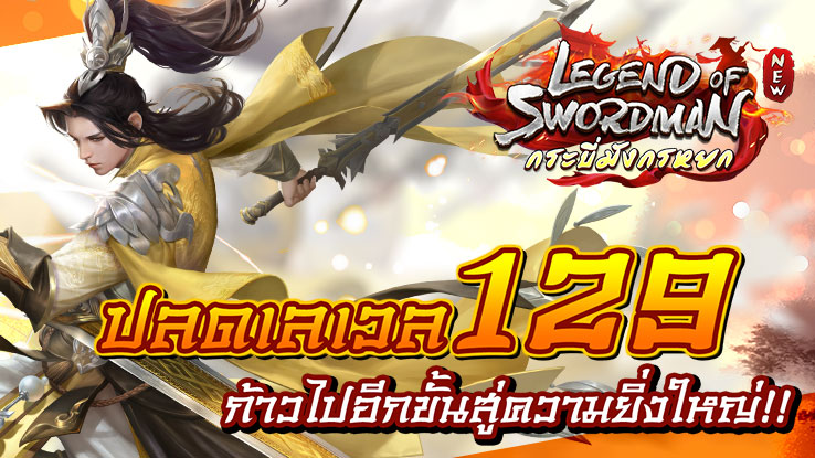 Legend of Swordman 01