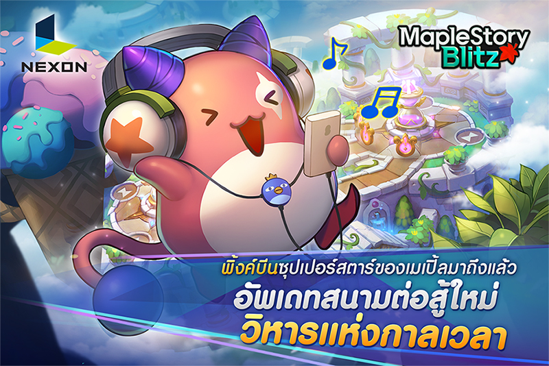 MapleStory Blitz 2552018 01