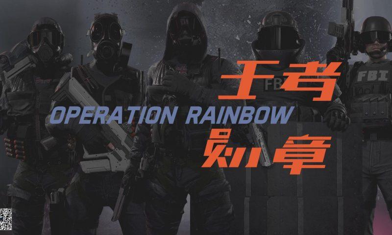 เกมโคลน Tom Clancy's Rainbow Six Siege! ลงมือถือแล้วจ้า