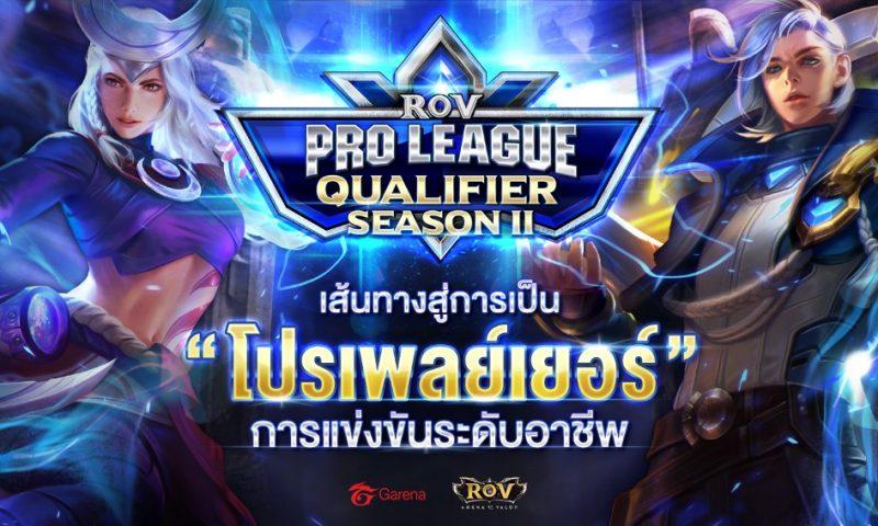 โอกาสมาถึงแล้ว RoV เปิดรับทีมหน้าใหม่สู่ Pro League Season 2