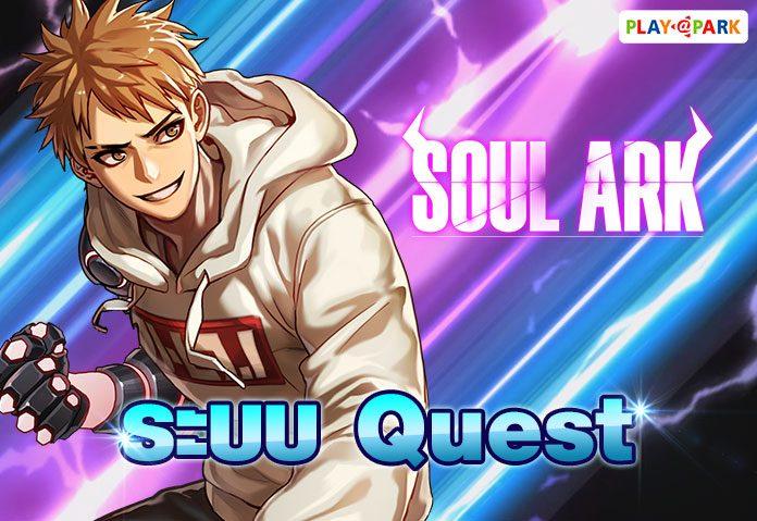 รู้ก่อนได้เปรียบระบบ Quest ของ Soul Ark