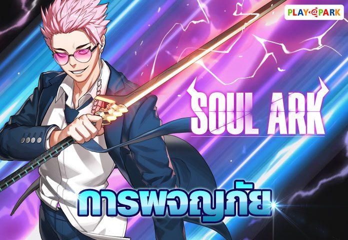 Soul Ark 3052018 010