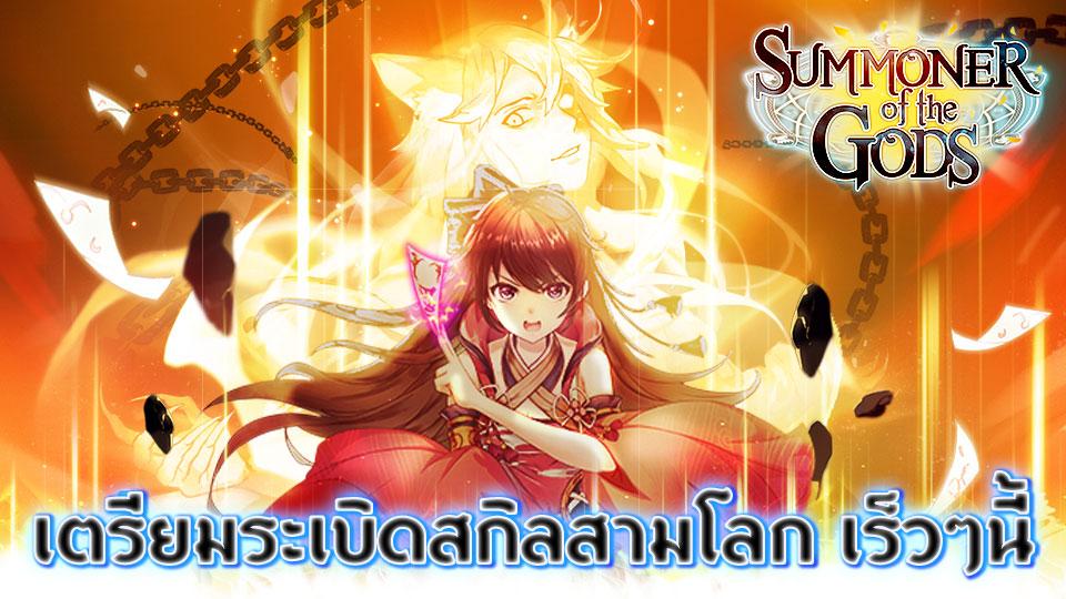 Summoner of the gods 552018 01