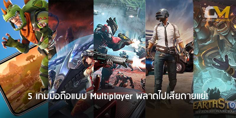 5 เกมมือถือแบบ Multiplayer พลาดไปเสียดายแย่