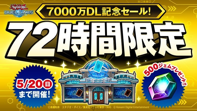 Yu Gi Oh Duel Links celebrate