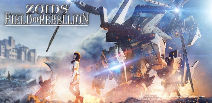 บ๊าย บาย ZOIDS Field of Rebellion ปลิวเดือนหน้า
