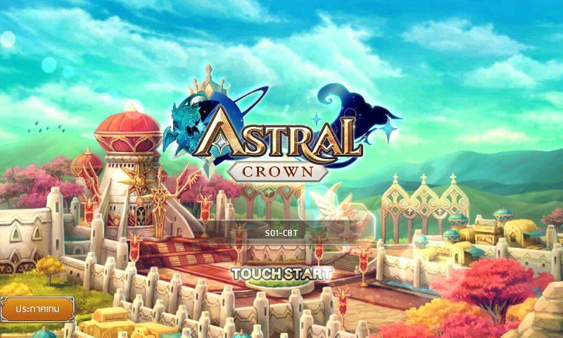 รีวิวเกม Astral Crown เกมมือถือ MMORPG ที่สายแฟนตาซีไม่ควรพลาด