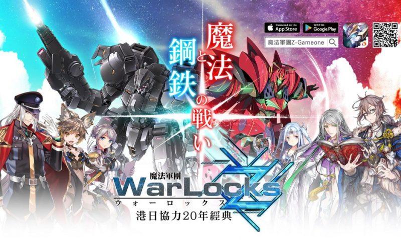 WarLocksZ เกมบิโชโจะธีมหุ่นรบสุดเจ๋ง เปิดลงทะเบียนวันนี้