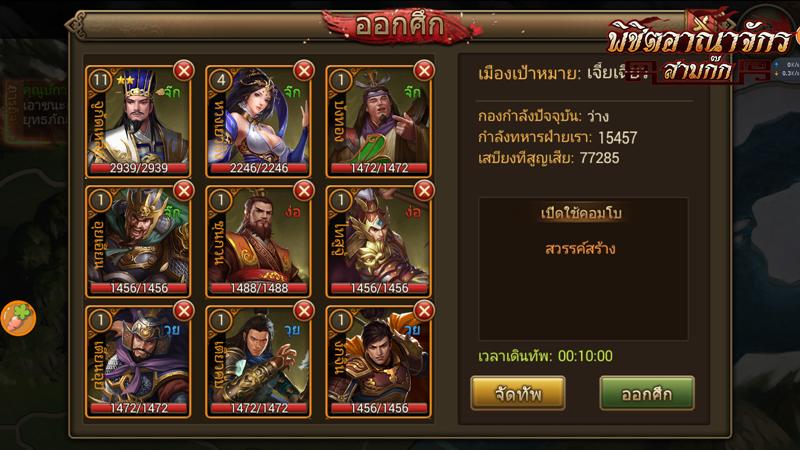 3 Kingdom 2862018