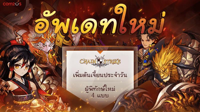 Chain Strike 662018 01