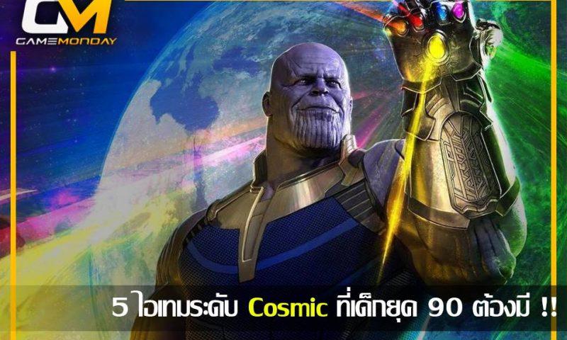 5 ไอเทมระดับ Cosmic ที่เด็กยุค 90 ต้องมี