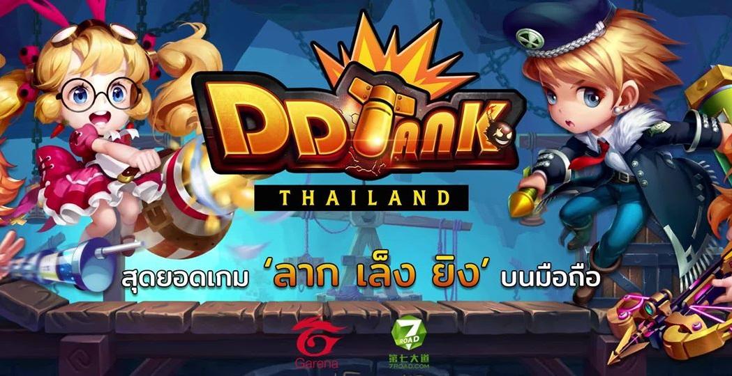 DDTank 1862018 03