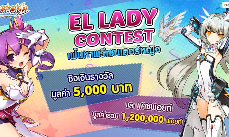 ELSWORD El Lady Contest เฟ้นหาพรีเซนเตอร์หญิงที่มีความมั่นใจ
