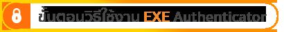 EXE 562018 03