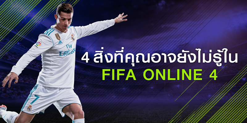 4 สิ่งที่คุณอาจจะยังไม่รู้ว่ามีอยู่ใน FIFA Online 4
