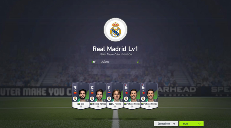 FIFA Online 4 2862018 5