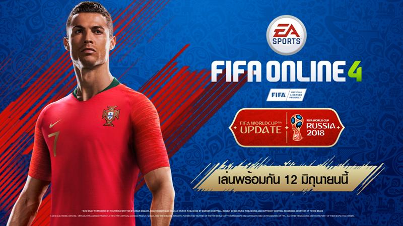 FIFA Online 4 เปิดตัวเว็บไซต์พร้อมแอบโชว์โหมด FIFA World Cup