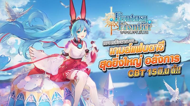 กลับมาใหม่ Fantasy Frontier เกมออนไลน์ MMORPG จ่อ CBT 15 มิ.ย นี้