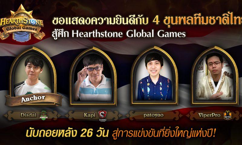 Hearthstone Global Games เผย 4 รายชื่อขุนพลชาติไทย