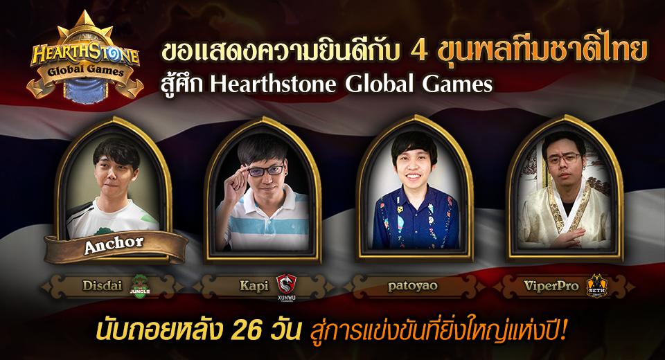 Hearthstone Global Games 2262018