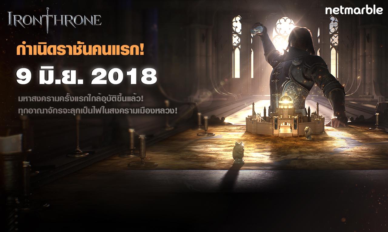 Iron Throne 1152018 02 8