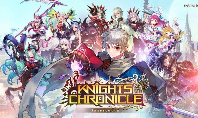 Knights Chronicle เกมมือถือ Turn-Based RPG เปิดให้เล่นแล้ววันนี้