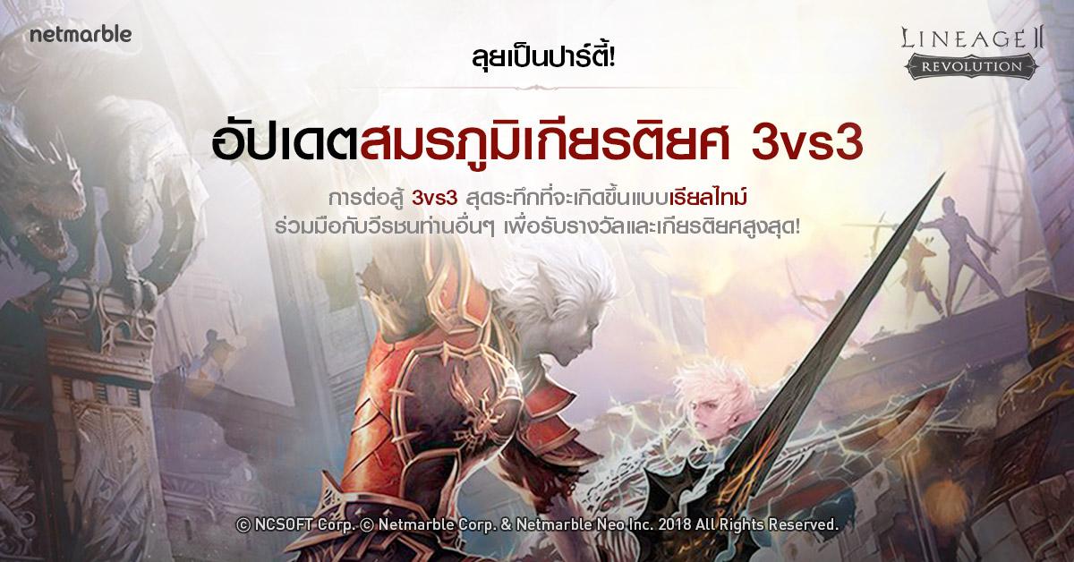 Lineage2 Revolution 762018 01