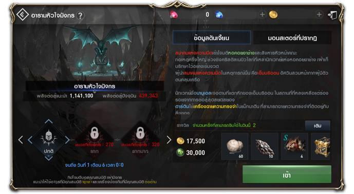 Lineage2 Revolution 762018 03