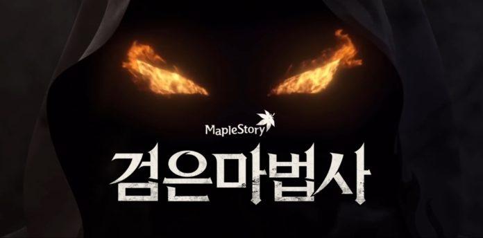 MapleStory (KR) เปิดตัวภาคเสริมใหม่ Black Mage ศึกพิชิตจอมเวทย์ทมิฬ