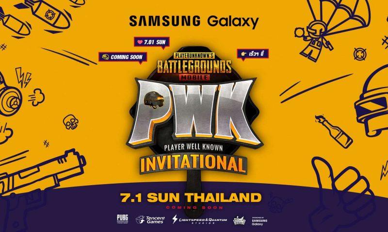 PUBG MOBILE เตรียมถ่ายทดสดการแข่งขันพิเศษ PWK Invitational