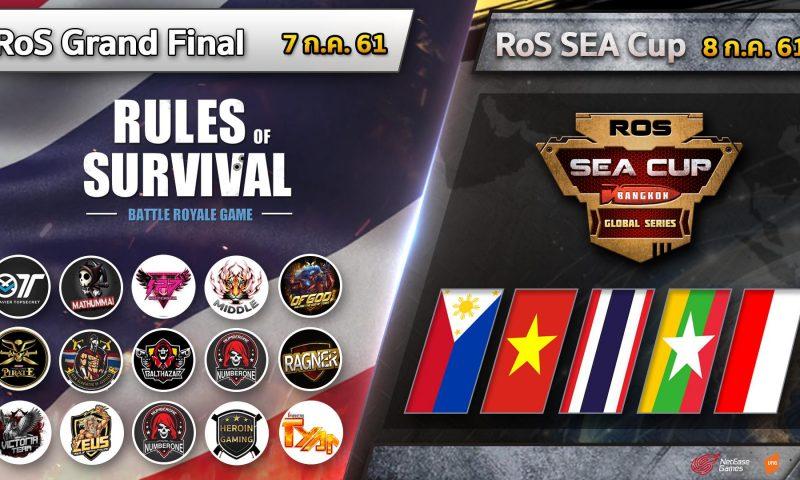 โคตรโหด ROS มือถือ เกม Survival ฟอร์มยักษ์จัดแข่ง eSports 2 วัน ชิง 2 ล้าน