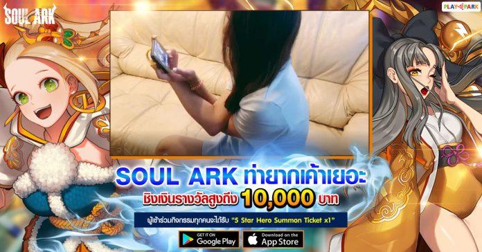 Soul Ark 142018 02