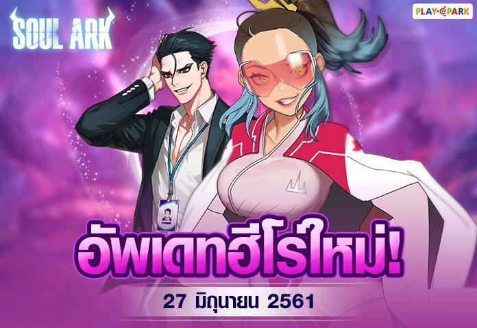 Soul Ark 2762018 1