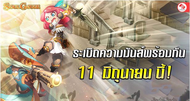 Soul Gauge เกมมือถือ MMORPG พร้อมมันส์ในสโตร์ไทย 11 มิ.ย. นี้
