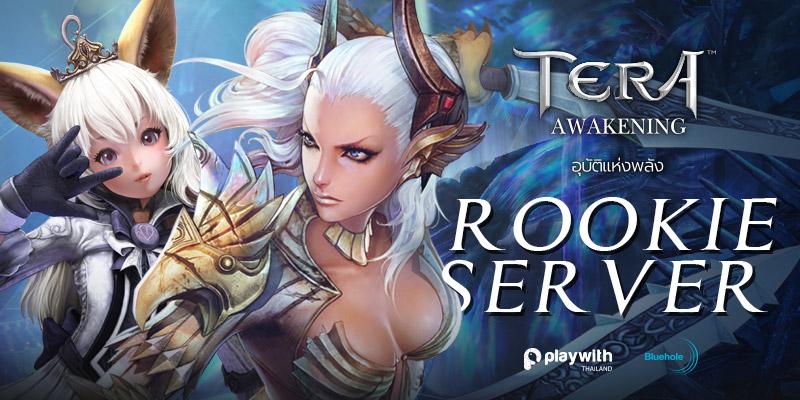 Tera เปิดตัวเซิร์ฟเวอร์ใหม่ Rookie พร้อมกิจกรรมเพียบ