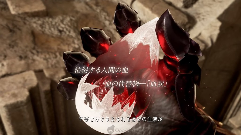 code vein out 03